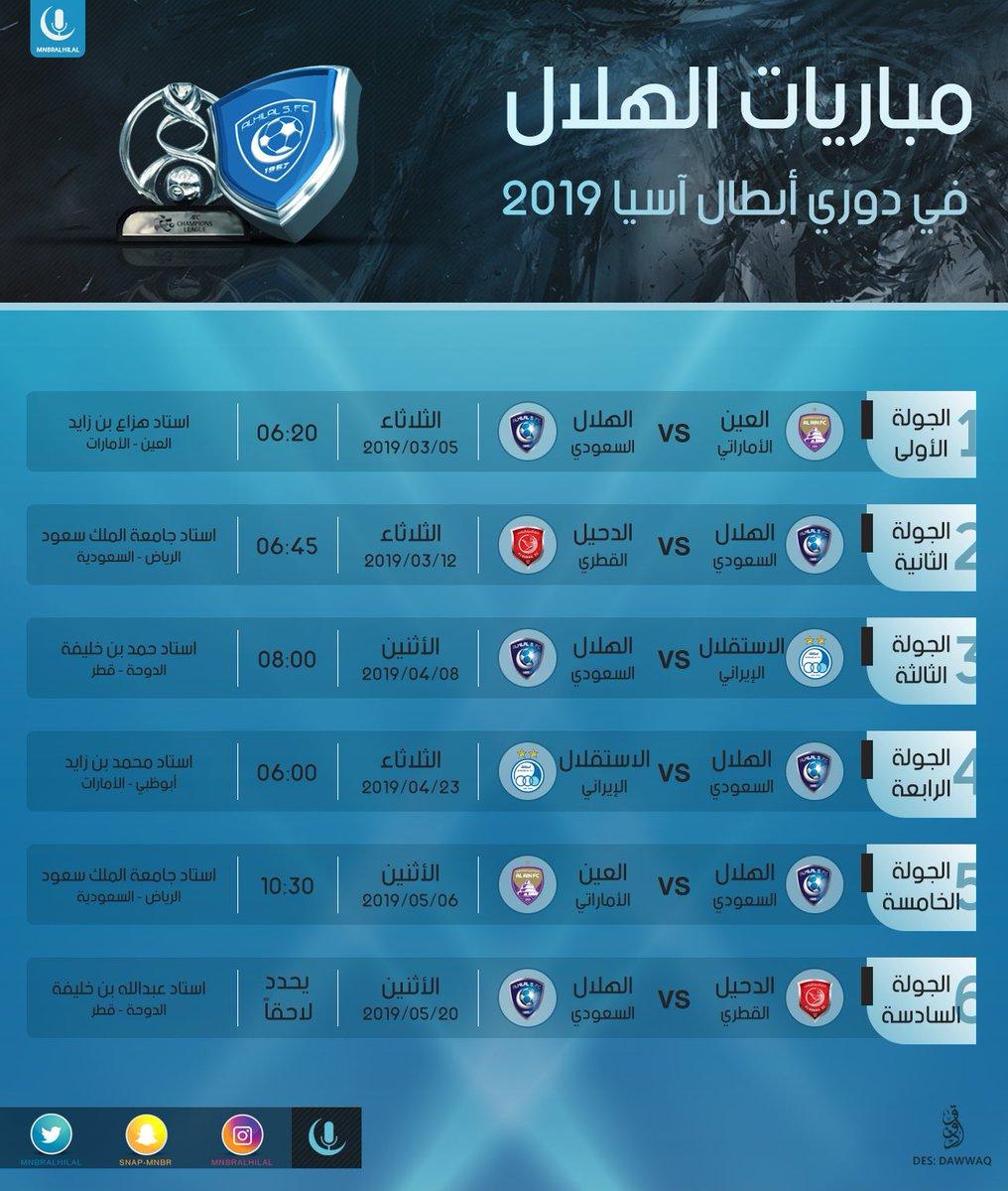 Twitter पर منبر الهلال جدول مباريات في دوري أبطال آسيا