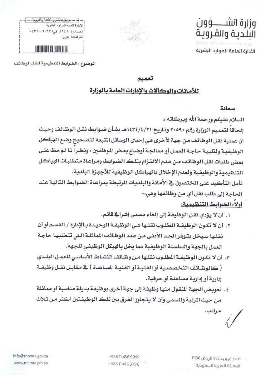 نموذج طلب نقل موظف من وزارة الى وزارة