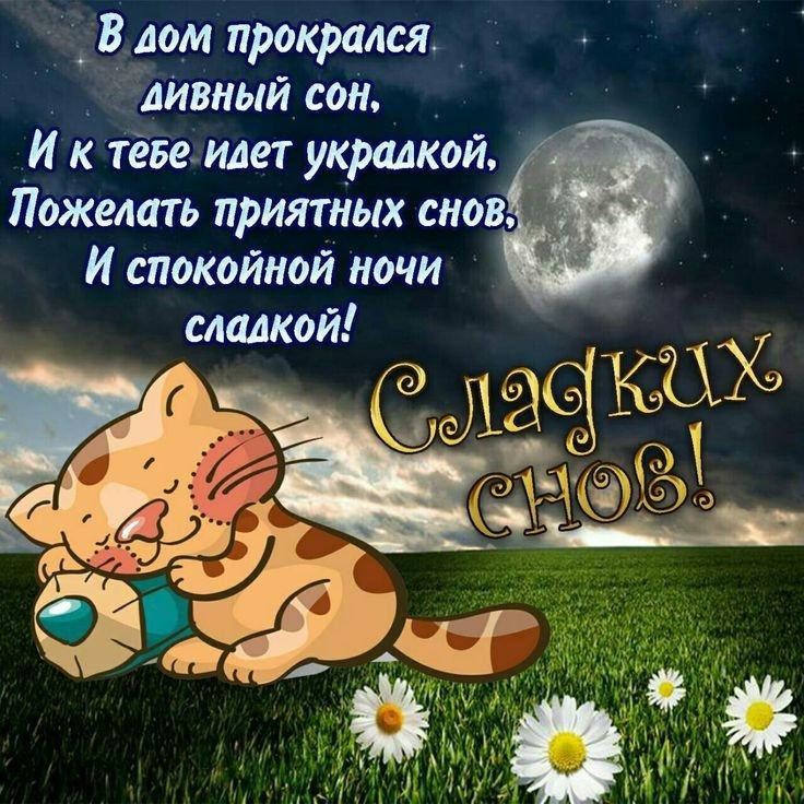 Открытки с пожеланием спокойной ночи и приятных снов, днем святого