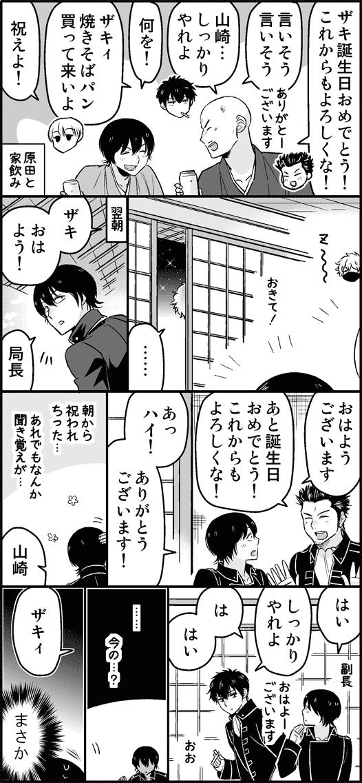 銀魂 山崎 漫画 pixiv