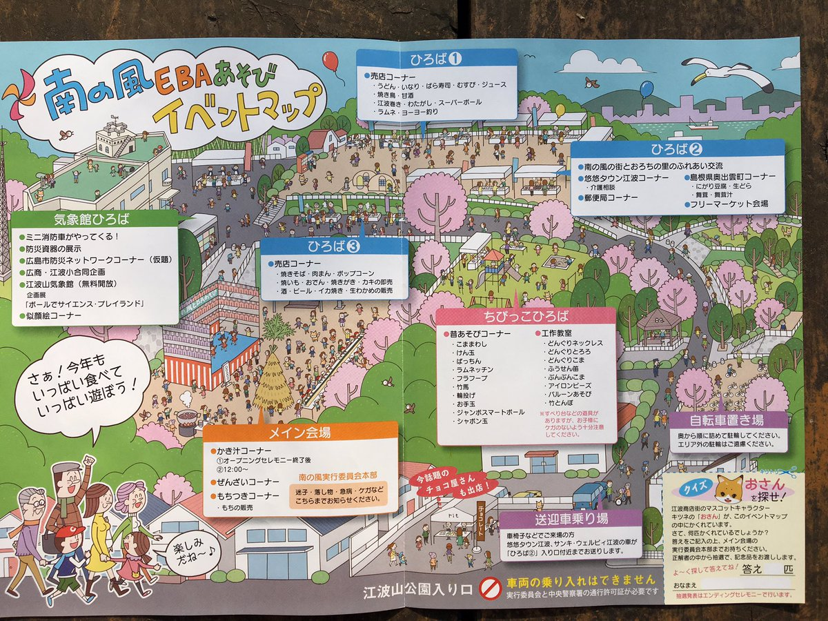 "RCCラジオカー در توییتر ""広島市中区江波二本松の江波山公園に来てい ..."
