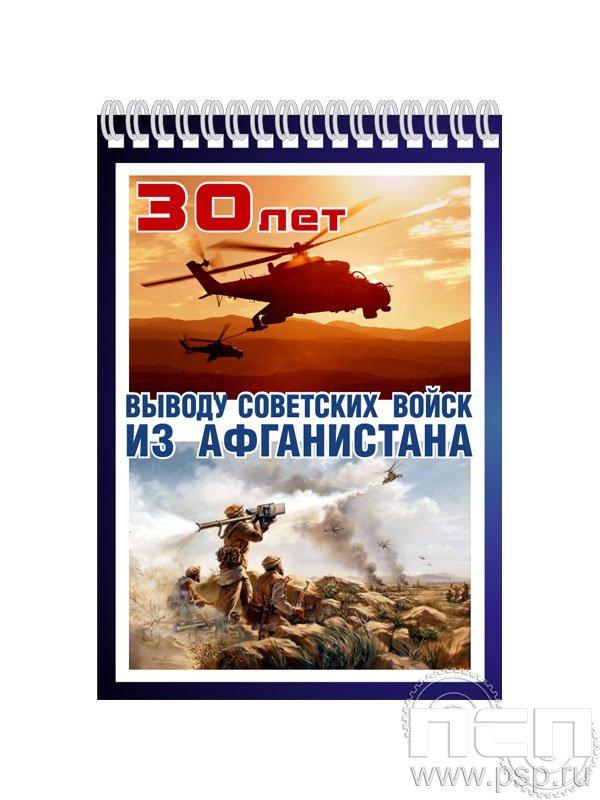 Картинки к 30 летию вывода советских войск из афганистана