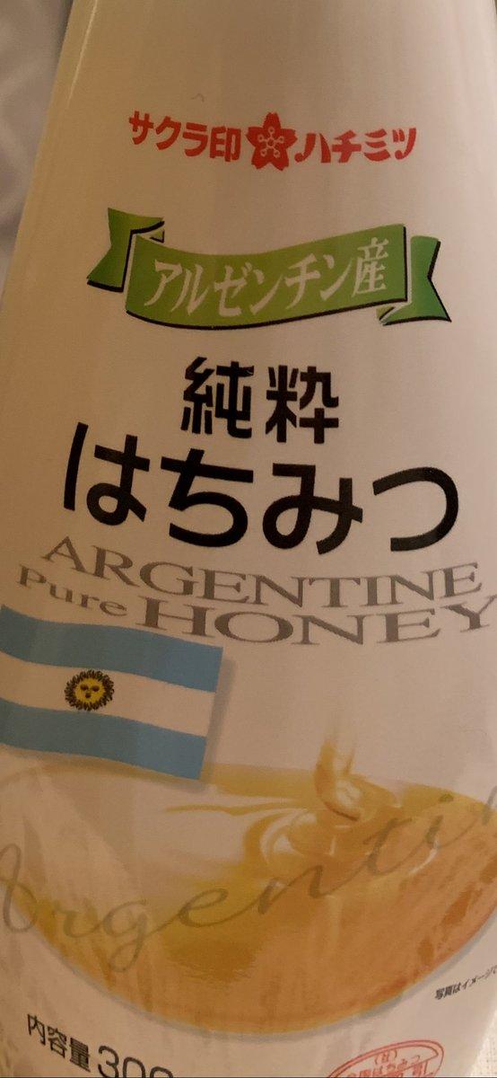 La miel Argentina esta ocupando el segundo lugar como la #miel importada !! 10% de lá miel que compramos de fuera es de la origen Argentina!! Además este año una cadena grande de shopping japonés está planeando realizar una semana de los productos argentinos!!