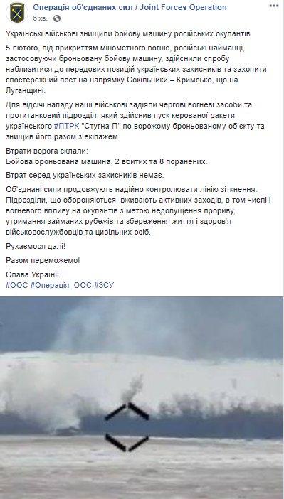 Ворог за добу 12 разів обстріляв позиції ЗСУ на Донбасі: поранено одного українського воїна, ліквідовано 4 і важко поранено 11 терористів, - штаб ОС - Цензор.НЕТ 2458