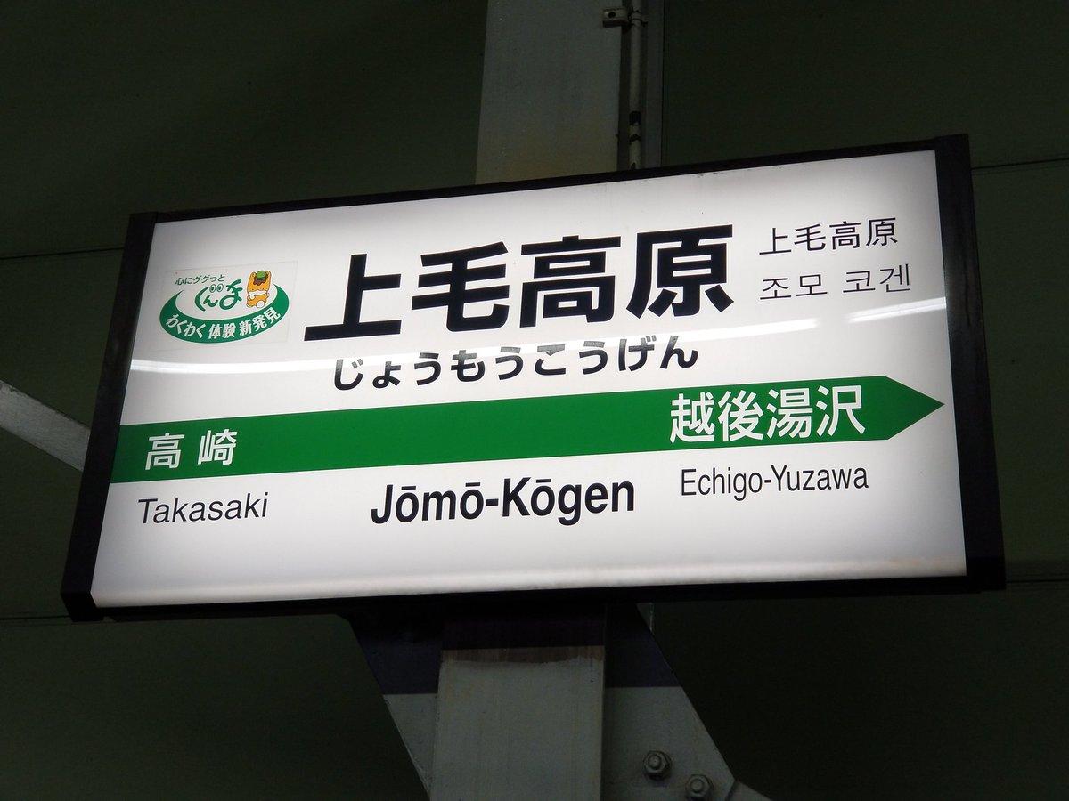 毛 高原 駅 上 関越交通バス「上毛高原駅」のバス時刻表