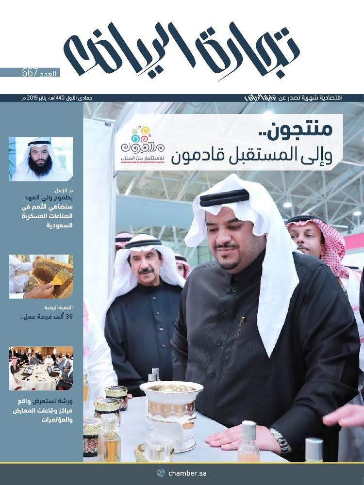 مجلة #تجارة_الرياض في عدد جديد حافل بالعديد من الموضوعات تطالعونها عبر النسخة الالكترونية :  https://bit.ly/2CVRITc #غرفة_الرياض #صوت_أعمالك