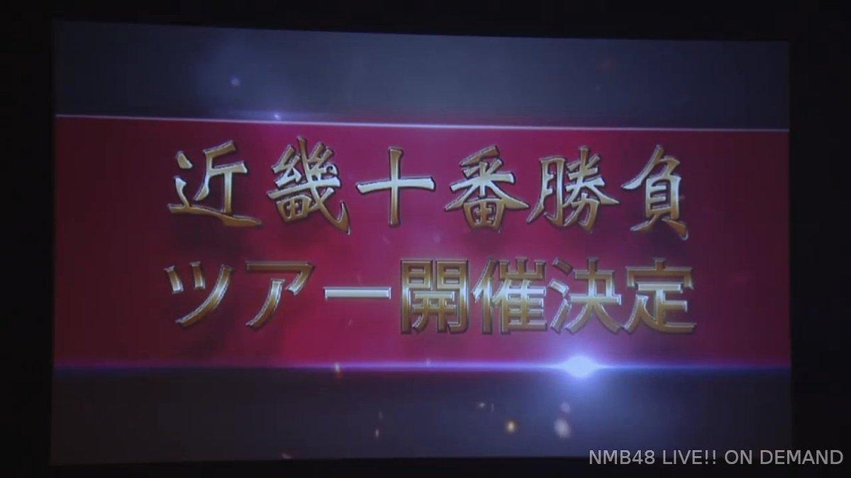 【朗報】NMB 近畿+番勝負開催決定!