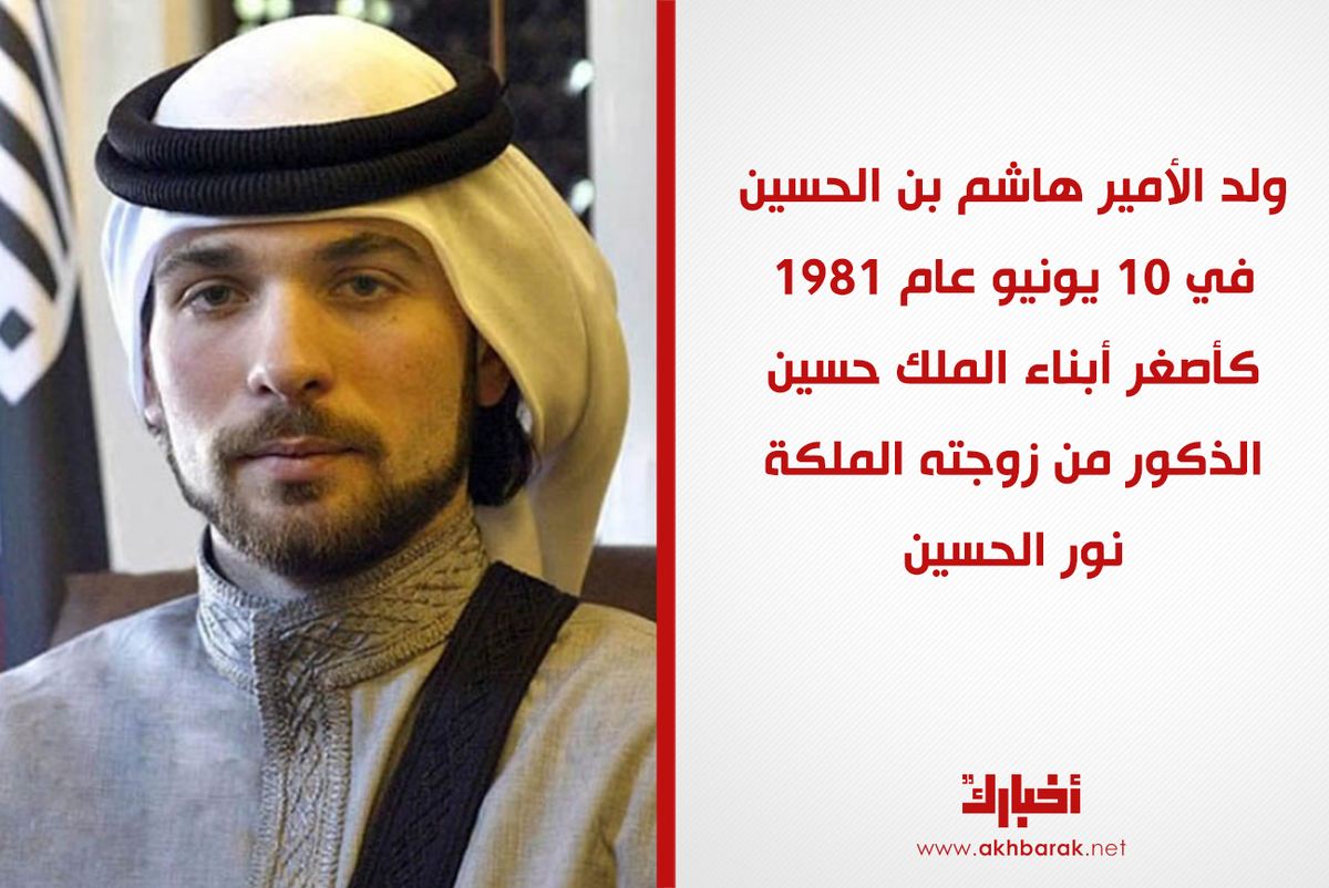 من هو الأمير هاشم بن الحسين الأخ الأصغر للملك عبد الله