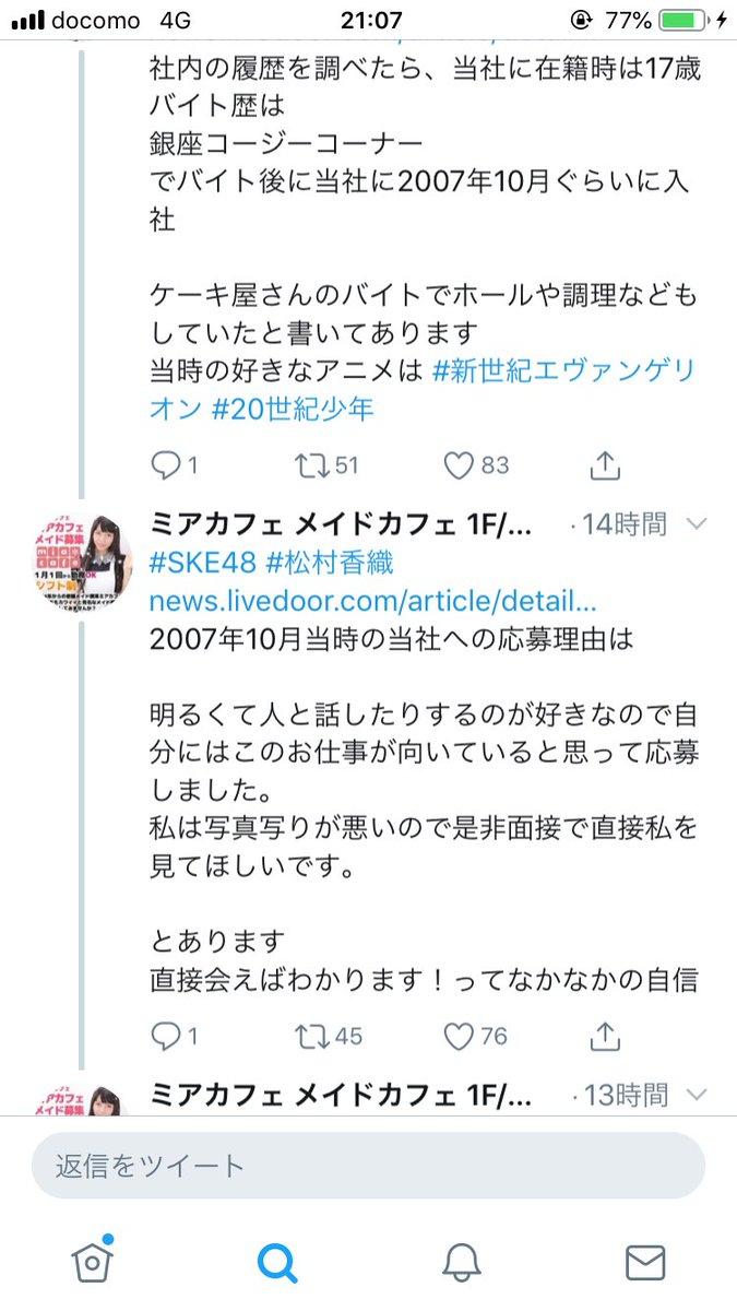 【法的手段】松村香織さん、履歴書をバラされた元バイト先への対応を弁護士に一任