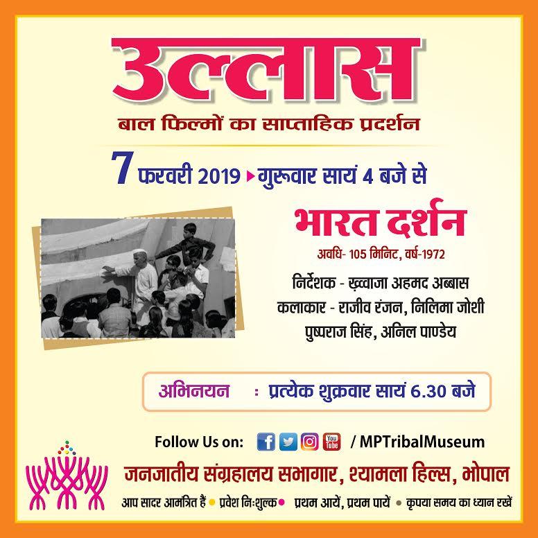 #मप्र_जनजातीय_संग्रहालय की बाल फिल्मों के प्रदर्शन की साप्ताहिक श्रृंखला #उल्लास में इस बार ख्व्वाजा अहमद अब्बास द्वारा निर्देशित बाल फ़िल्म 'भारत दर्शन' का प्रदर्शन होगा  *समय-सायं 4 बजे *प्रवेश निःशुल्क