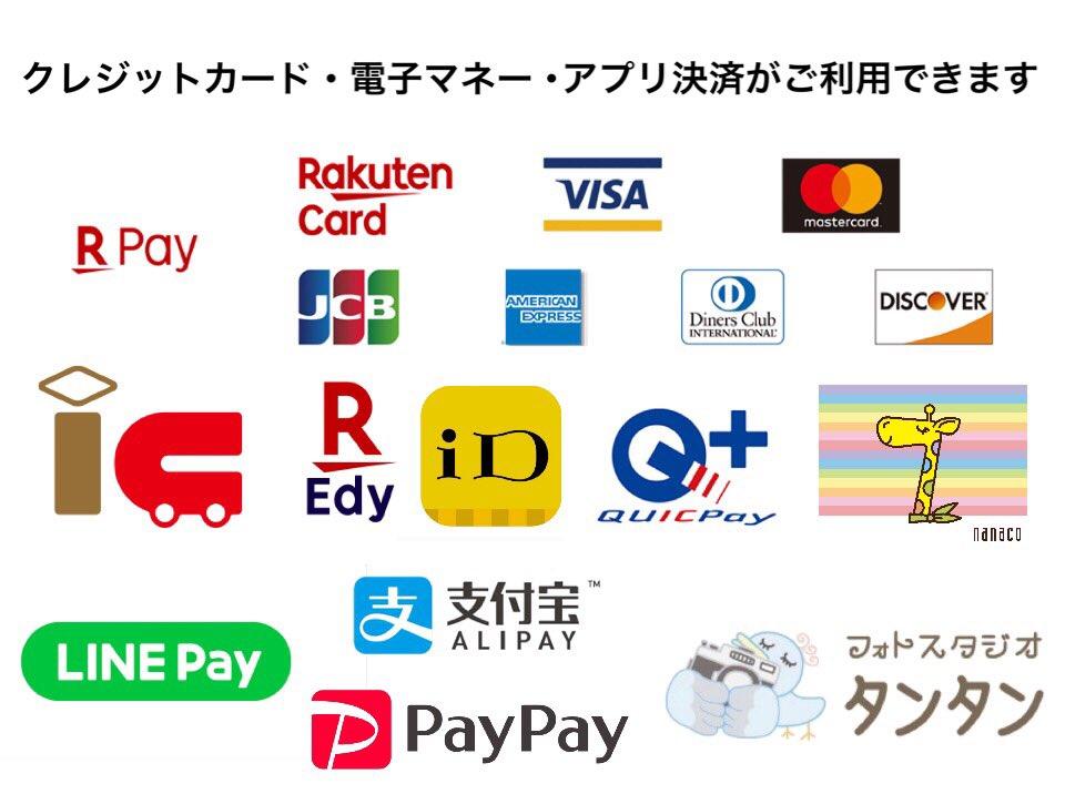 フォトスタジオ タンタン Sur Twitter クレジットカード 電子