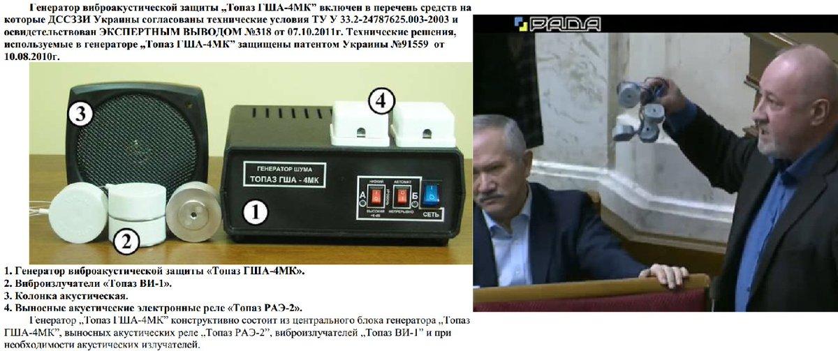 У штабі Гриценка виявили пристрої для прослуховування - Цензор.НЕТ 1471