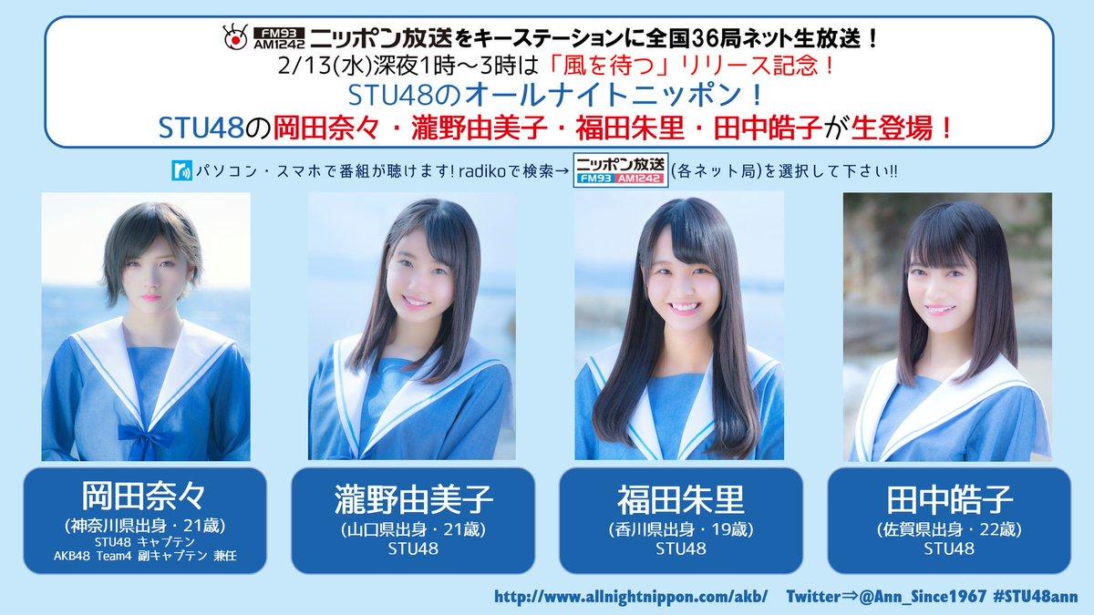 来週のSTU48のオールナイトニッポン 岡田←わかる、瀧野←わかる、福田←わかる、田中←誰?
