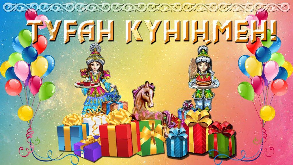 Открытки поздравление с днем рождения на казахском языке, поздравлениями днем