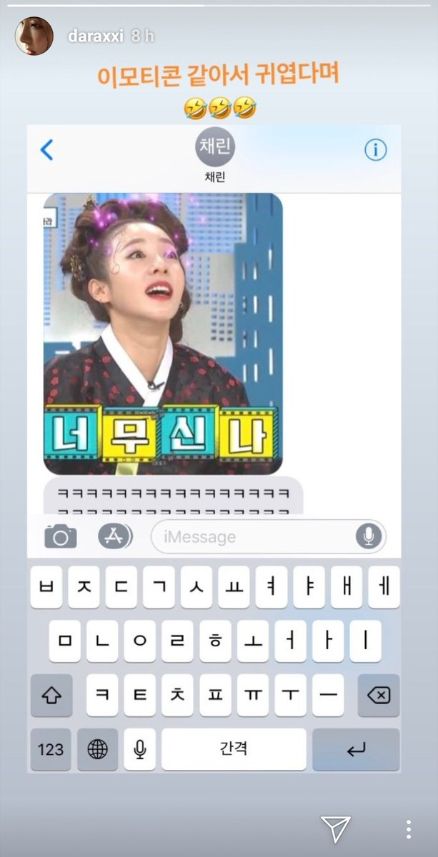 "Dara's IG Story  ""You said it's cute because I look like an emoticon 🤣🤣🤣""  *Message from Chaerin: Hahahahahahhahahaha *Caption on pic says: So Excited"