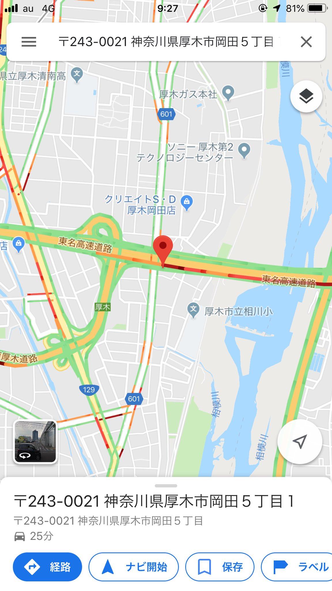 画像,東名高速下り線厚木インター先で追突事故下り線本線は通行止めかも。小田厚方面は降りられます。急にパトカー目の前に入ってきて40kmに制限させられて現場前でじゃあみ…