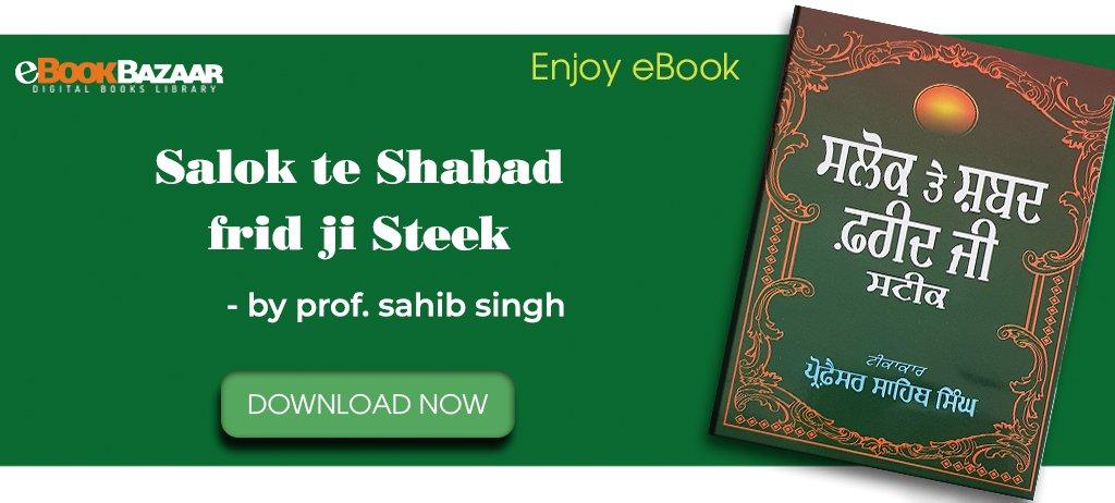 """http://eBookBazaar.com  """"Salok Te Shabad Farid Ji Steek"""" by Prof. Sahib Singh #punjabi #literature #farid"""