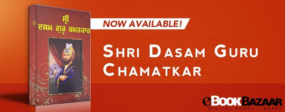 "http://eBookBazaar.com  ""Shri Dasam Guru Chamatkar"" #books #punjabi #Sikh"