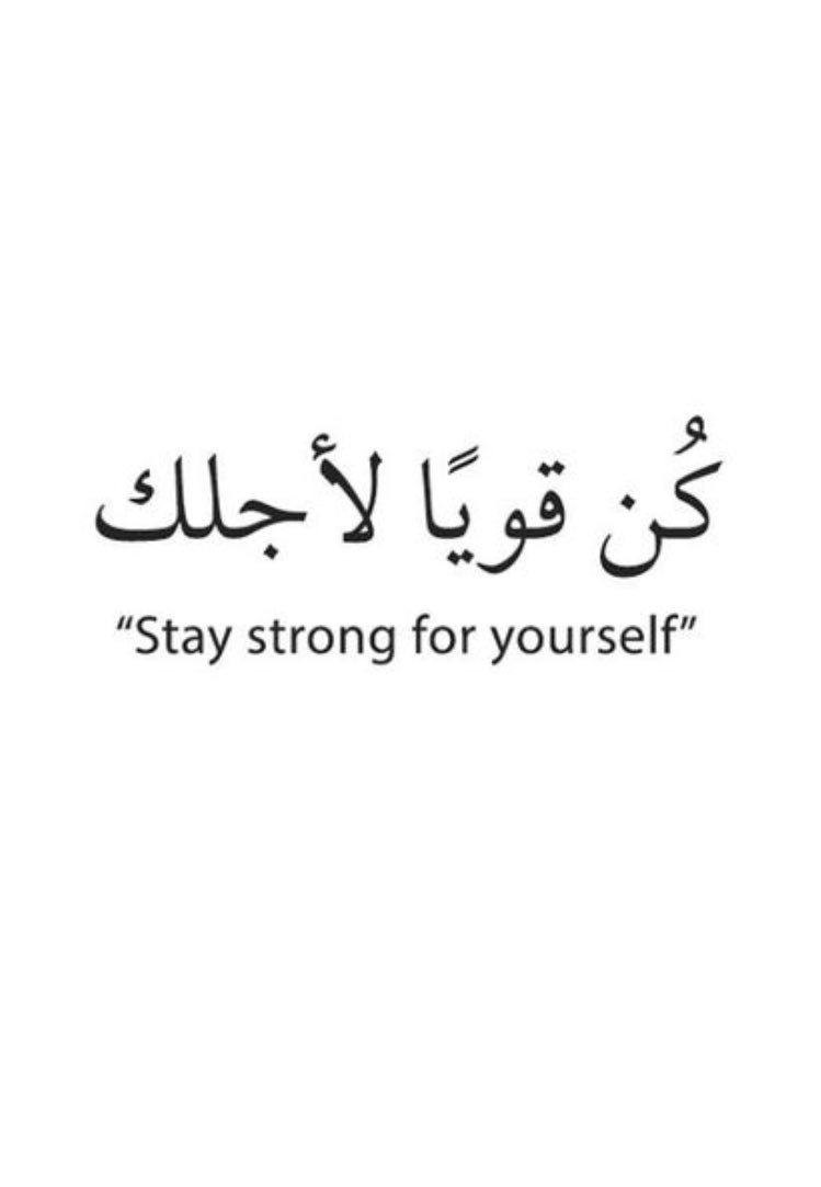 Nelly On Twitter Hey Twitter Fam I Don T Wanna Do An Ariana And Get A Tat Saying Stay Strong For Fries Lol Therefore Can Someone Who Reads Writes Arabic Verify This Please Arabic