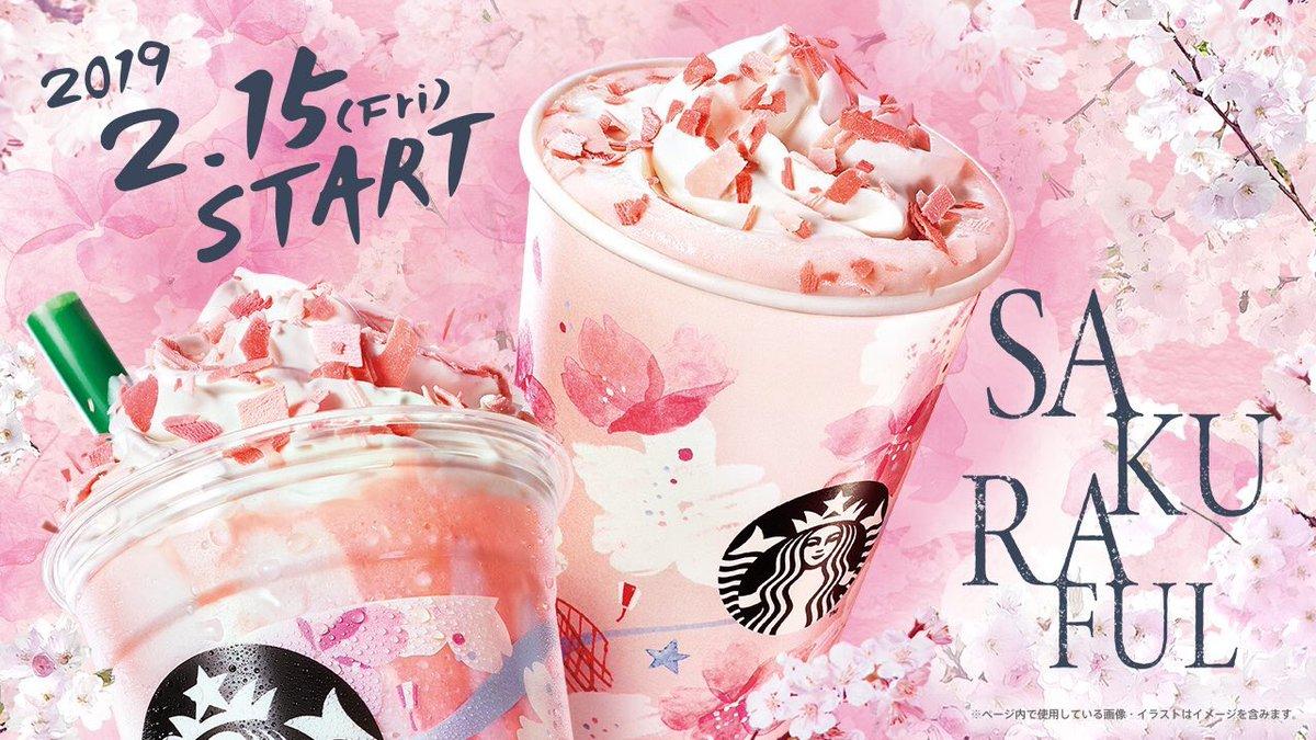 2月15日よりスターバックスから、視界一面に広がる、満開の桜をイメージしたビバレッジ『さくらフルフラペチーノ® / さくらフルミルクラテ』が新発売されます✨