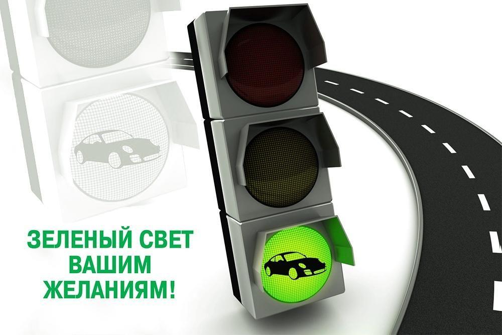Поздравления зеленого света по жизни