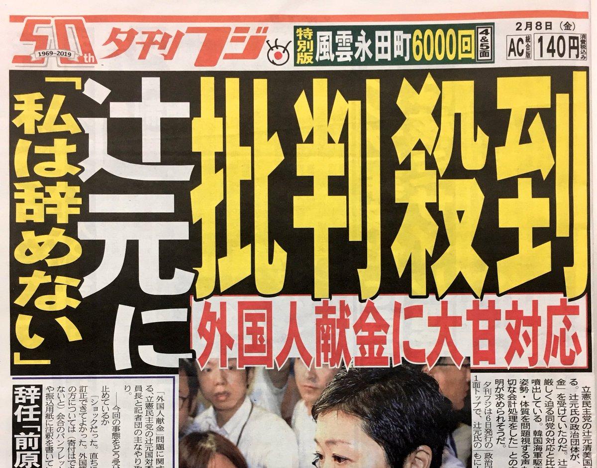 【悲報】立憲民主党の辻元氏に献金していた外国人弁護士さん、公安の監視対象だった😱