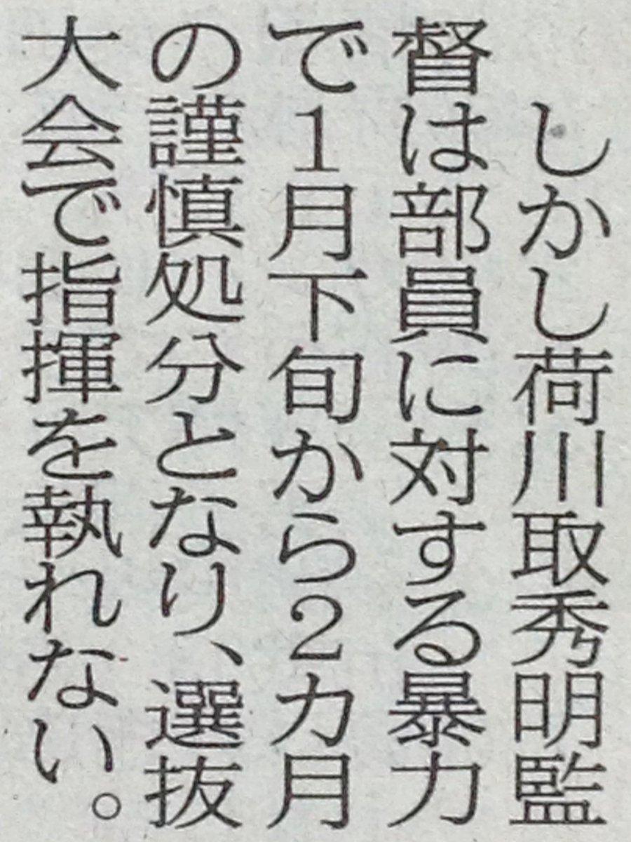 松山 市 事件 愛媛 県