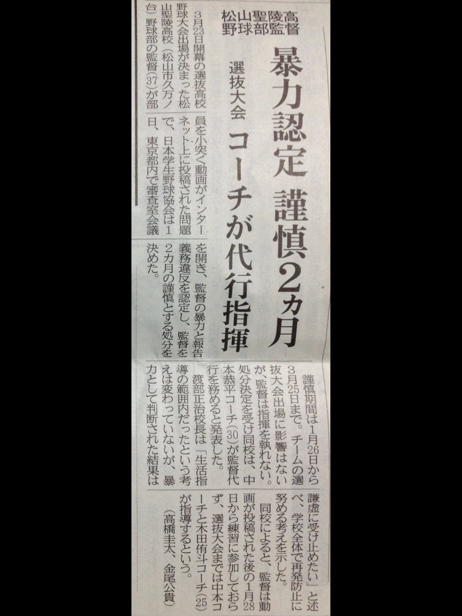 事件 愛媛 市 県 松山