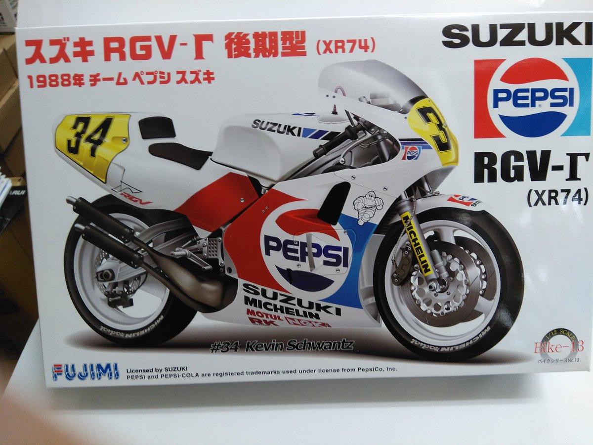 No.13 XR74 フジミ模型 後期型 スズキ 1/12 バイクシリーズ RGV