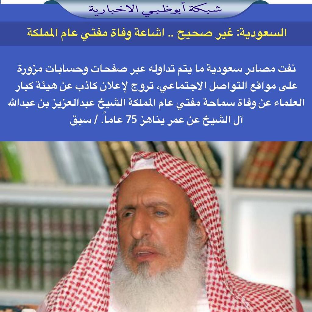 شبكة أبوظبي בטוויטר السعودية وفاة مفتي عام المملكة اشاعة