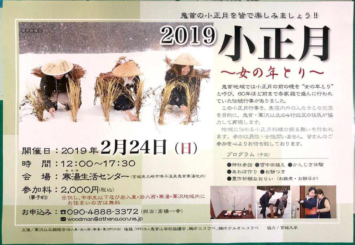 カブトムシ 2019 鬼首