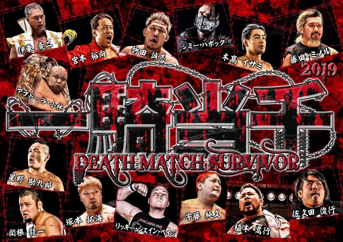 Furasshu nyūsu #11: Breves de la Lucha Libre Japonesa 11