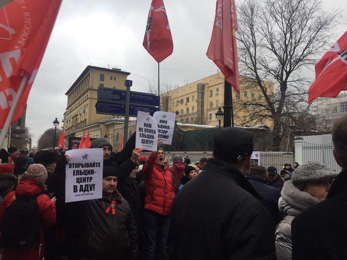 Протесты против Ельцин-Центра в Москве