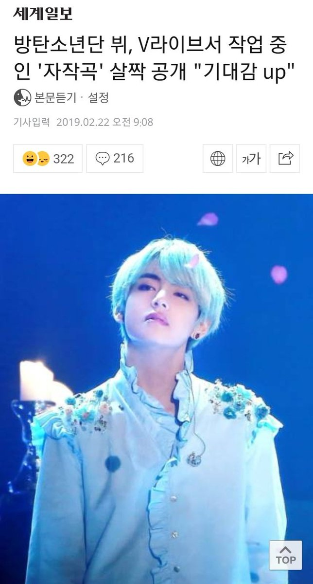 190222 #TaehyungNaver  Naver article about #BTSV&#39;s song, which was released on Naver V Live, is attracting fan&#39;s attention.  LIKE, RECOMMEND &amp; COMMENT 3X with 방탄소년단 뷔  https:// m.entertain.naver.com/read?oid=022&amp;a id=0003342142 &nbsp; … <br>http://pic.twitter.com/SGTW9IEDcS
