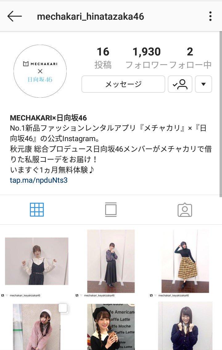 Mechakari officially open an Instagram account for hinatazaka46 #日向坂46 <br>http://pic.twitter.com/bCEHgR4qXi