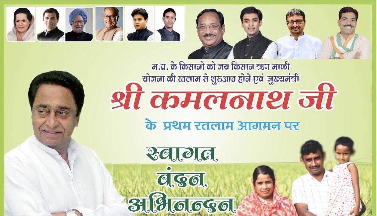 """आज से किसानों के खाते में पैसा :  —मुख्यमंत्री मान. कमलनाथ जी आज रतलाम जिले से जय किसान ऋण माफी योजना के तहत किसानों के खातों में पैसा पहुँचाने की शुरूआत करेंगे।  आज ही रतलाम जिले के 43404 किसानों के खाते में 1,02,56,34,140 रुपया पहुंच जाएगा।   """"वचनों की पक्की है कमलनाथ सरकार"""""""