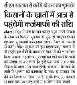 """किसानों के खाते में राशि :  —मुख्यमंत्री मान. कमलनाथ जी आज रतलाम जिले के नामली से जय किसान ऋण माफ़ी योजना के लाभ का वितरण शुरू करेंगे।  मप्र के 55 लाख से अधिक किसानों की 50 हज़ार करोड़ की कर्ज माफ़ी दुनिया की अब तक की सबसे बड़ी कर्ज माफ़ी है।  """"आख़िर कांग्रेस सरकार ने कर दिखाया"""""""