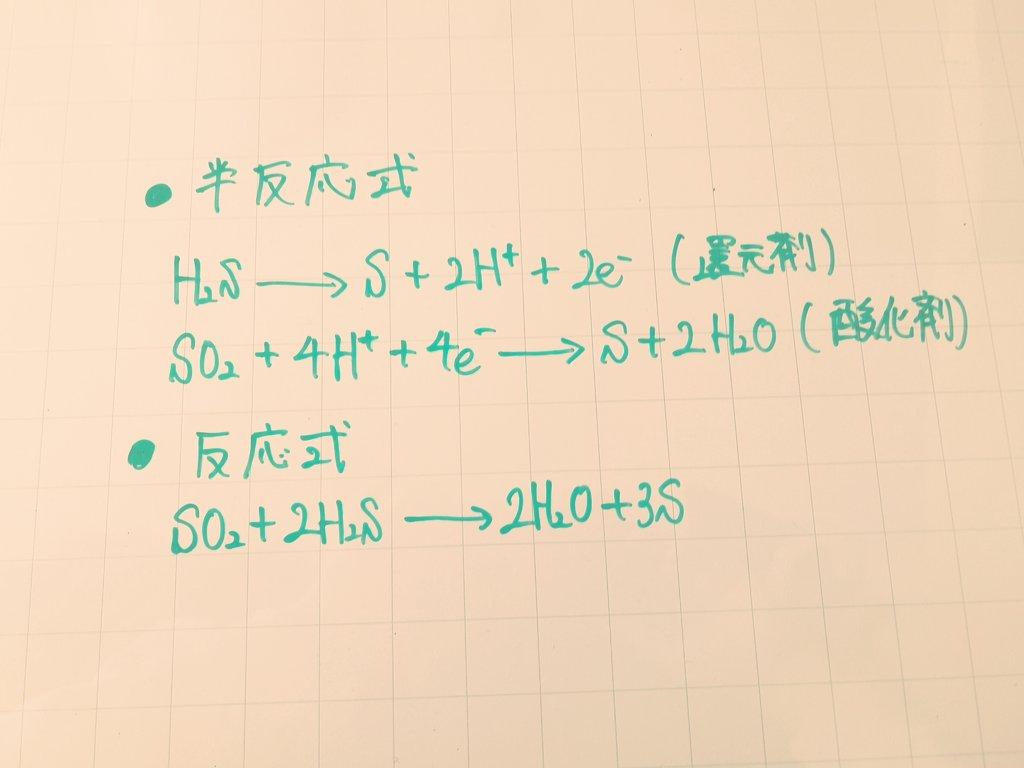 【二酸化硫黄】 二酸化硫黄は基本的に還元剤の性質を持つが、相手が強い還元剤の場合酸化剤として働く。  例:硫化水素と二酸化硫黄の反応 https://t.co/NmC3p7baZ3