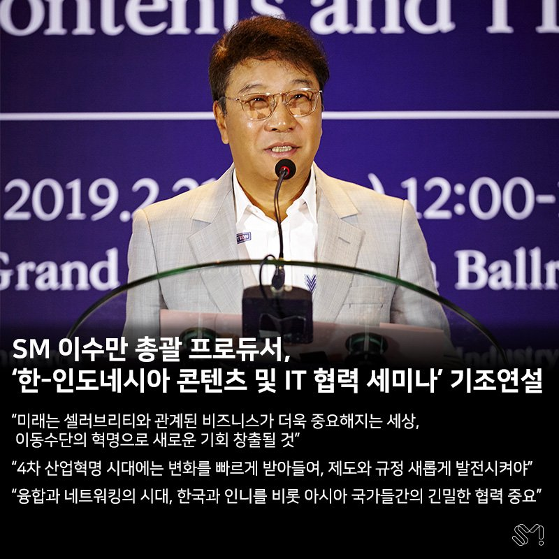 #SMEntertainment 's Producer#SOOMANLEE  made an impressive keynote address about the future strategy of cultural industry through cooperation among countries at 'Indonesia-Korea Contents and IT Cooperation Seminar' held on Feb.21!   #LEESOOMAN #SMTOWN #SMmakesIT #MAKEsIT