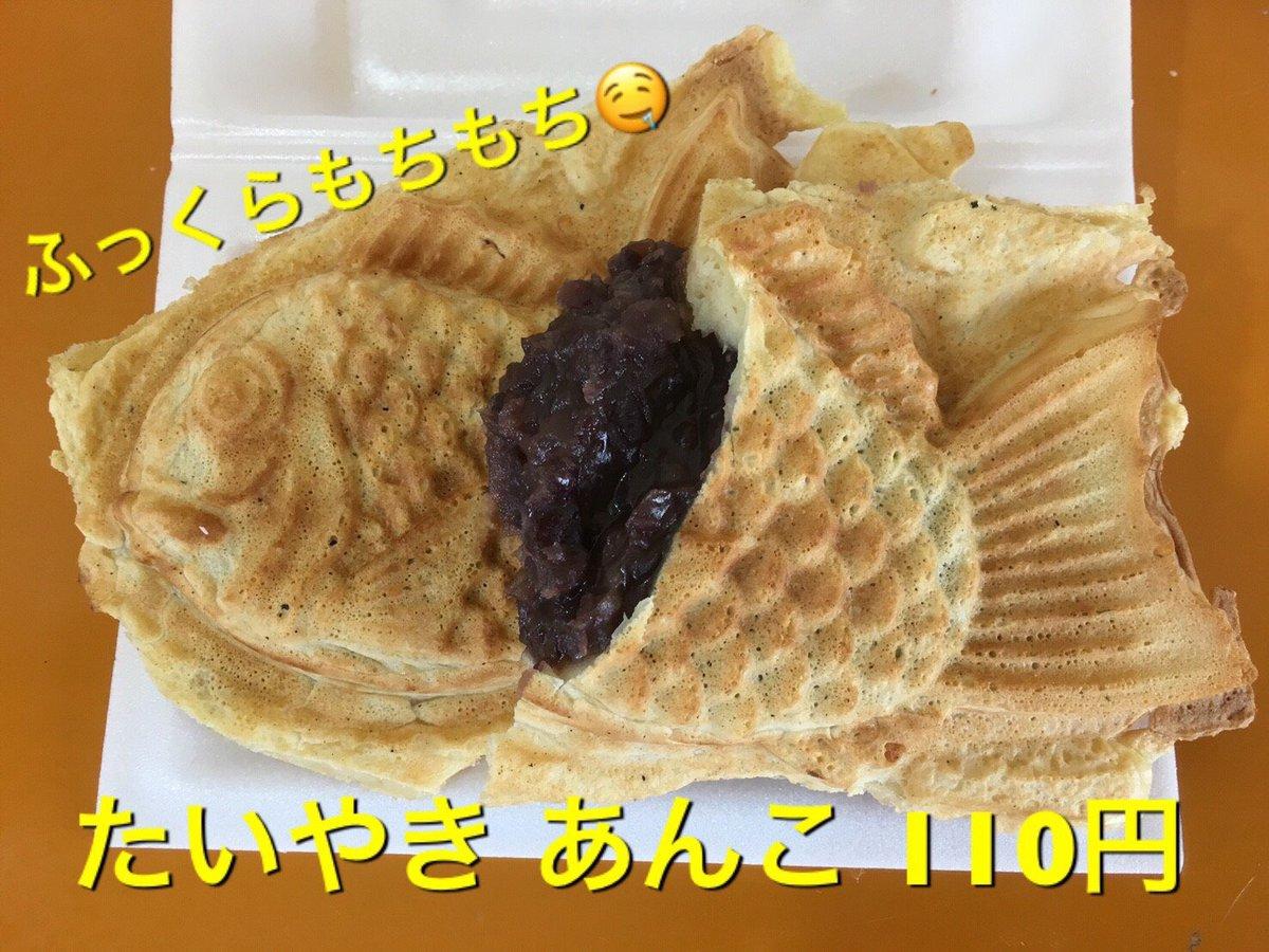 #はまちゃん本舗 #かろいち #日本一安い #たい焼き #たこやき #うまい #やきとり #ジャンボ串