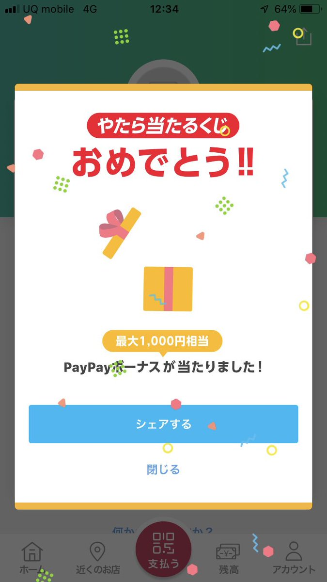 PayPay  GET! <br>http://pic.twitter.com/O4e03w8aXq