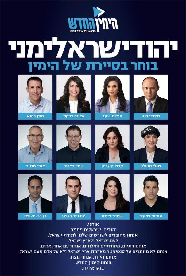 Knesset com representação igual para as mulheres aposta Bennett e Ayelet Shaked