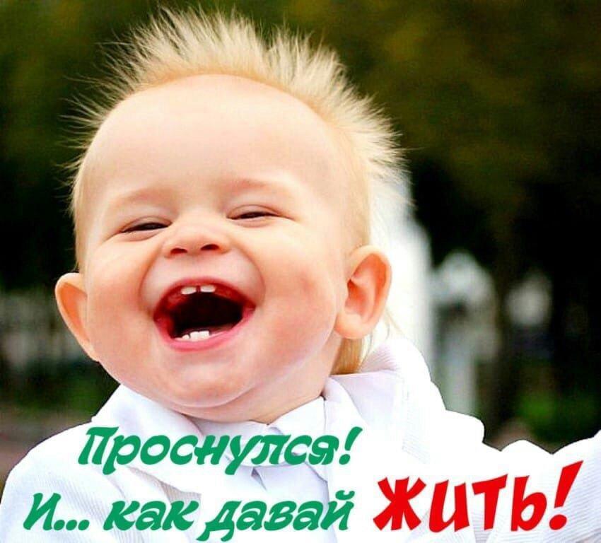 Днем, картинки с добрым утром смешные с детьми