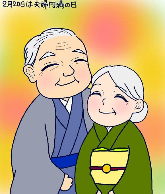 の 月 日 2 円満 20 日 夫婦