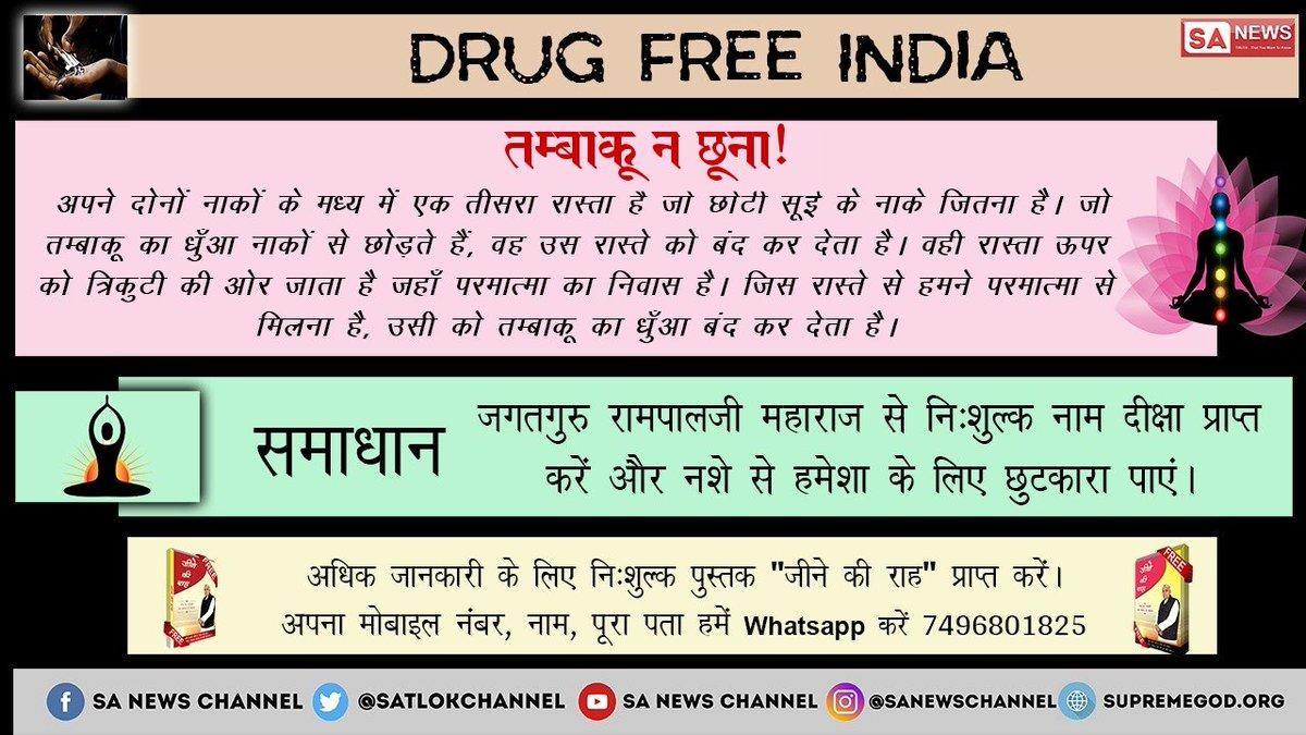 #DrugFreeIndia जिस घर में सतगुरु रामपाल जी महाराज का शिष्य होता है वो कभी नशा करना तो  दूर,किसी को नशे की वस्तु लाकर  नहीं देते। सद्गुरु रामपाल जी महाराज जी से नाम दीक्षा प्राप्त करें और नशे से हमेशा के लिए छुटकारा पाएं। #साधना tv 7:30pm। @PMOIndia  @sriramk  @AnilKapoor 👇👇