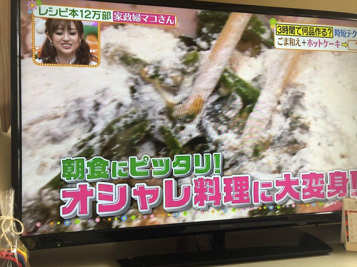 家政 婦 マコ さん レシピ