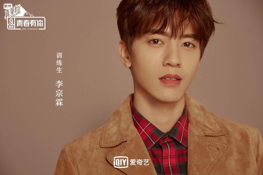 Li Zonglin #李宗霖 sun: virgo moon: scorpio mercury: libra