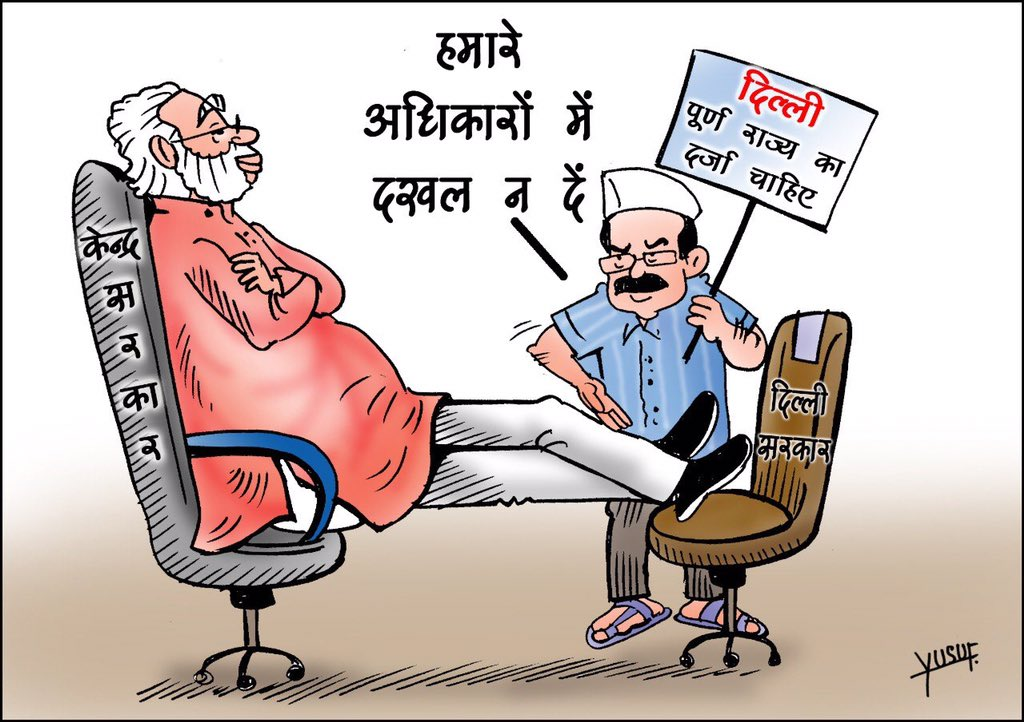 This is the position of Del govt today...