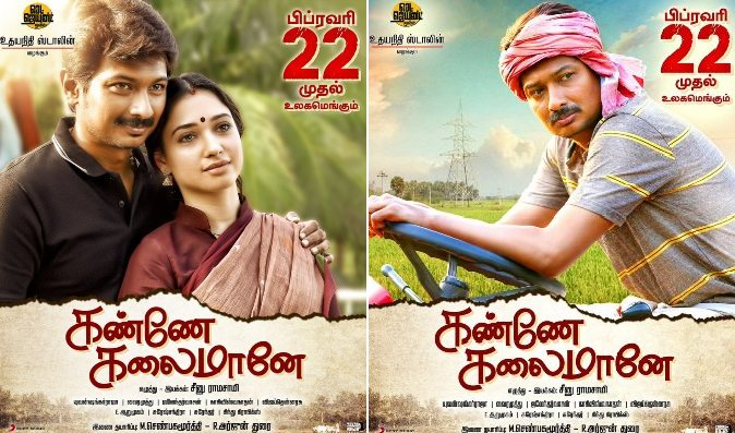#UdhayanidhiStalin And #TamanaahBhatia Starring #KanneKalaimaane Gets A Release Date  https://bit.ly/2NhItS1   @SonyMusicSouth @seenuramasamy @thisisysr @Udhaystalin @tamannaahspeaks #KanneKalaimaaneFromFeb22 @RedGiant_Moviespic.twitter.com/gzCCRf21mH
