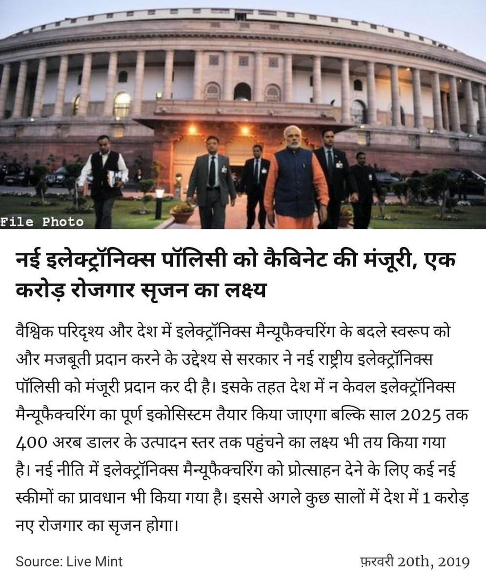 नई इलेक्ट्रॉनिक्स पॉलिसी को कैबिनेट की मंजूरी, एक करोड़ रोजगार सृजन का लक्ष्य https://www.livemint.com/politics/policy/cabinet-approves-new-national-electronics-policy-aims-to-generate-1-crore-jobs-1550591020072.html…